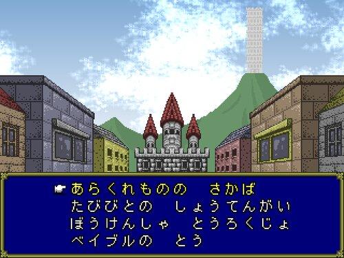 Babel0 Game Screen Shot1