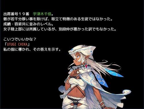 こっくりさん Game Screen Shot1