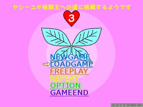 ヤシーユが格闘王への道に挑戦するようです3 Game Screen Shot1