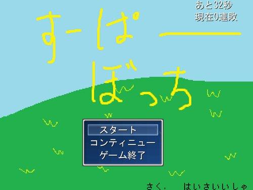 すーぱーぼっち Game Screen Shots