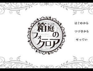 箱庭のフォークロア【体験版】 Screenshot