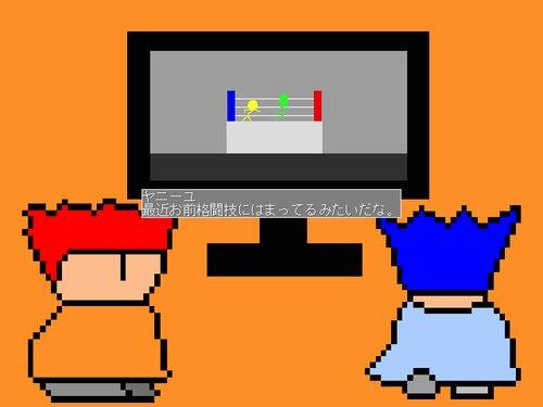 ヤシーユが格闘技に挑戦! Game Screen Shot2