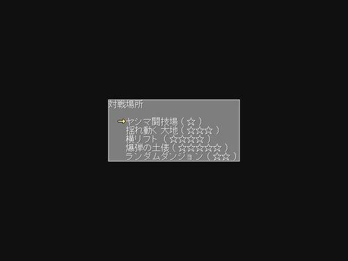 ヤシーユが格闘技に挑戦! Game Screen Shot3
