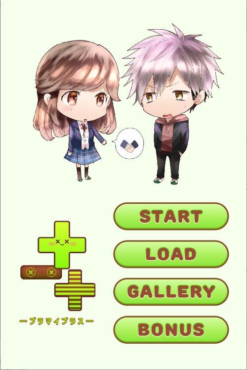 【DL版】+-+(プラマイプラス) Game Screen Shot