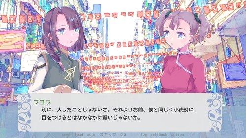 迎春!スキスキ小籠包 Game Screen Shot