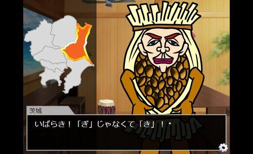 都道府県を覚えたいから2-関東地方編- Game Screen Shot