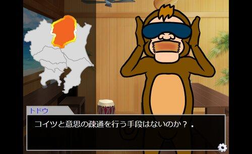 都道府県を覚えたいから2-関東地方編- Game Screen Shot3