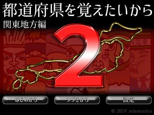都道府県を覚えたいから2-関東地方編- Game Screen Shots