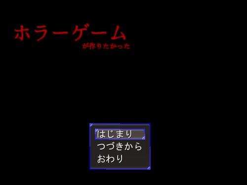 ホラーゲーム(が作りたかった) Game Screen Shots