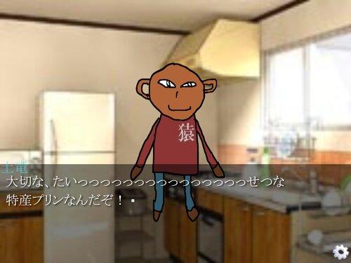 さるひーの恐怖!借金生活 Game Screen Shot1