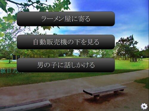 さるひーの恐怖!借金生活 Game Screen Shot2