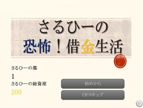 さるひーの恐怖!借金生活 Game Screen Shots
