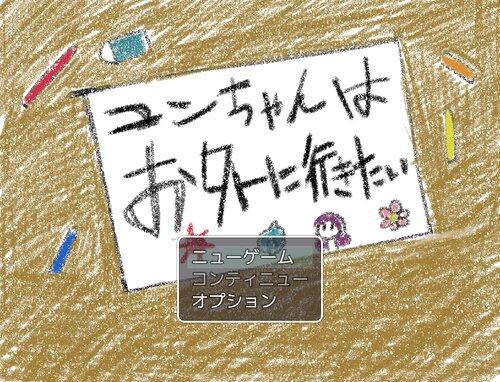 ユンちゃんはお外に行きたい Game Screen Shots