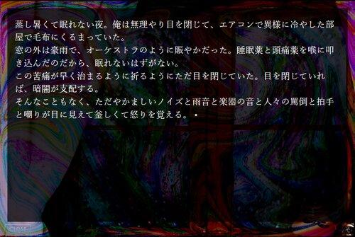 幻覚嫌悪聖典それがそれでそうならば【体験版】 Game Screen Shot3