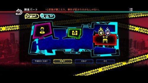 絶望プリズン Game Screen Shot4