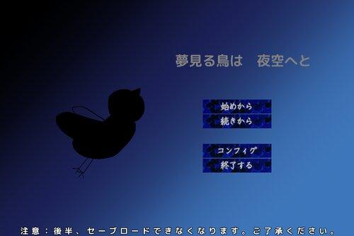 夢見る鳥は 夜空へと Game Screen Shot2
