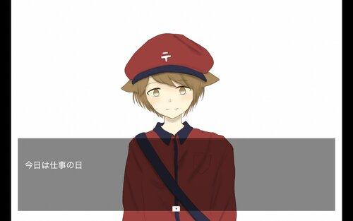 ゆうびんやさん Game Screen Shot1