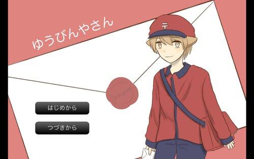 ゆうびんやさん Game Screen Shot2