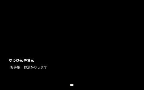 ゆうびんやさん Game Screen Shot4