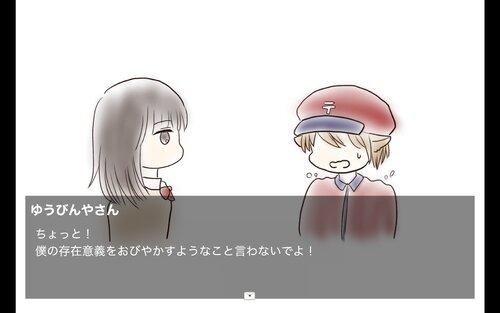ゆうびんやさん Game Screen Shot5