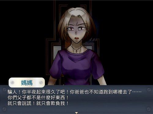 MAMA MONSTER(繁體中文版) Game Screen Shot4