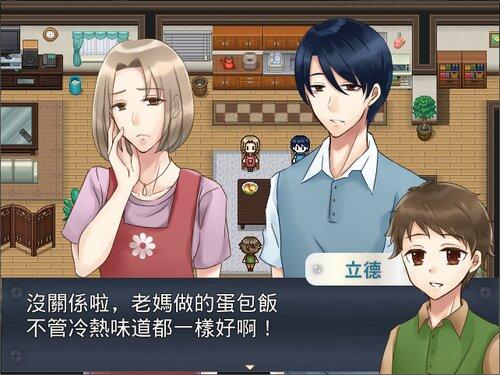 MAMA MONSTER(繁體中文版) Game Screen Shots