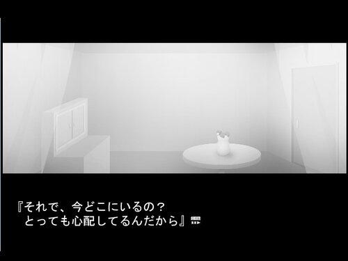 かごのとり×ぱらどくす Game Screen Shot3