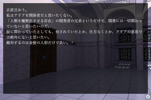 ChaOtiC-夢のような甘い嘘-MISSION2.5 魔獣の真実 Game Screen Shot2