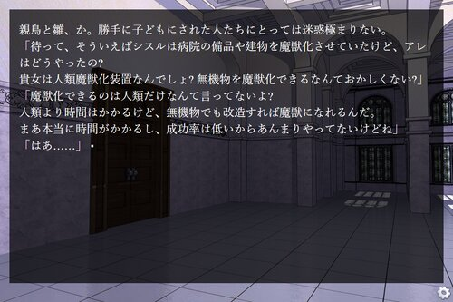 ChaOtiC-夢のような甘い嘘-MISSION2.5 魔獣の真実 Game Screen Shot3