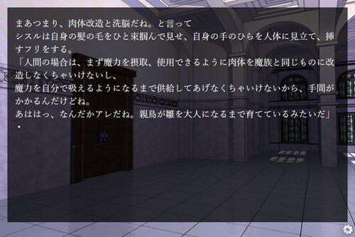 ChaOtiC-夢のような甘い嘘-MISSION2.5 魔獣の真実 Game Screen Shots