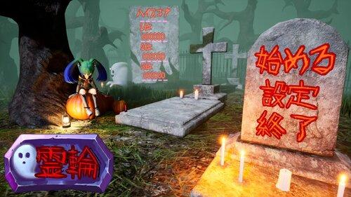霊輪 Game Screen Shot1