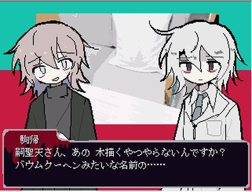 狂人失格 Game Screen Shot2