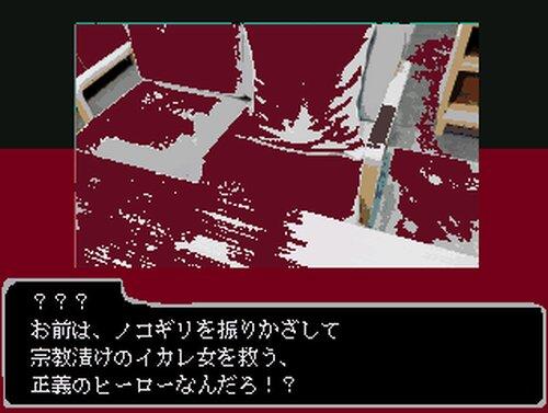 狂人失格 Game Screen Shot3