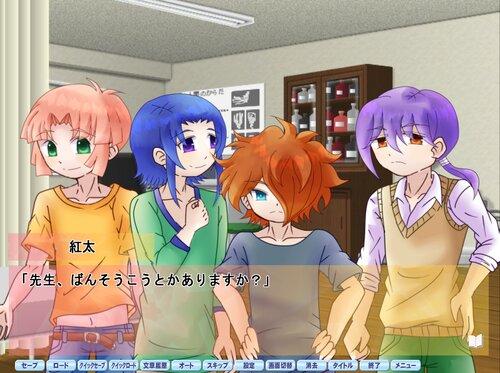 ほのしょた! Game Screen Shot5