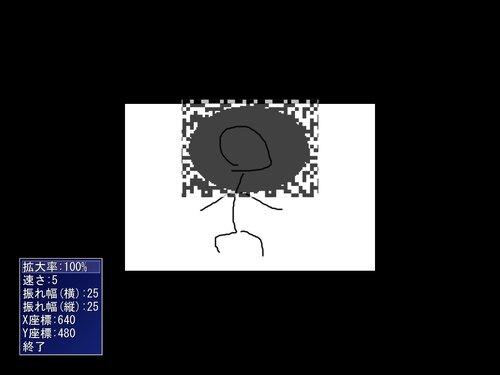 画像揺らし機 Game Screen Shots