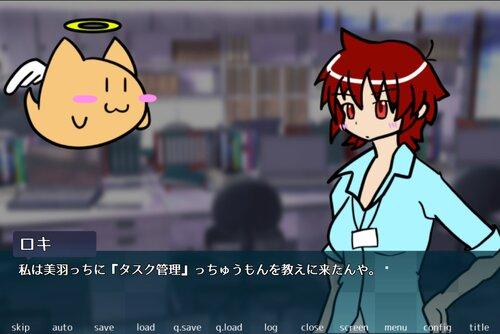 ADVでわかる!タスク管理 Game Screen Shot1