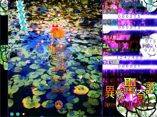 異狂聖奇譚~Dream Justice and Remains Game Screen Shot2