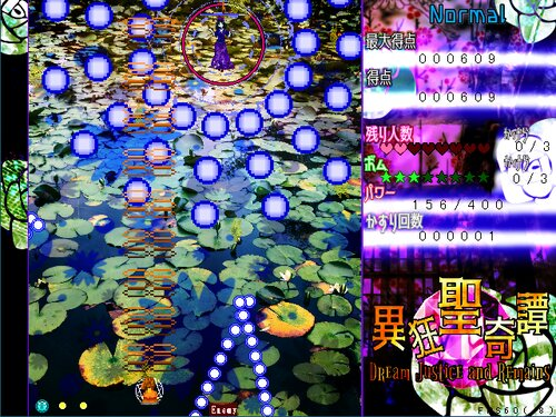 異狂聖奇譚~Dream Justice and Remains Game Screen Shot3
