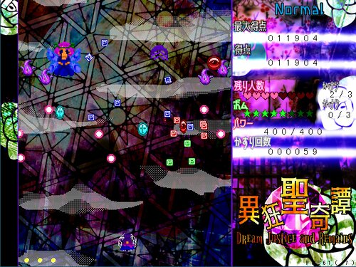 異狂聖奇譚~Dream Justice and Remains Game Screen Shot4