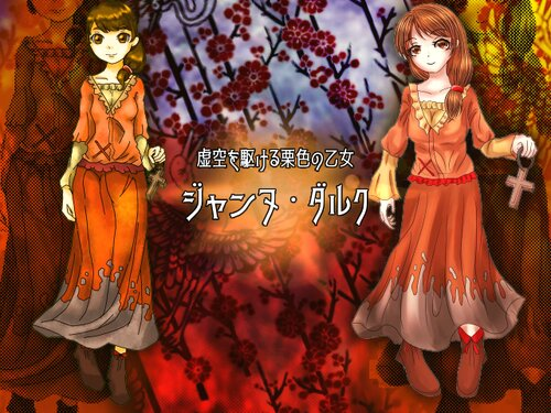 異狂聖奇譚~Dream Justice and Remains Game Screen Shot5