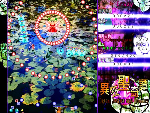 異狂聖奇譚~Dream Justice and Remains Game Screen Shots