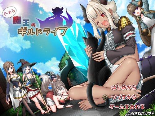 ぐーたら魔王のギルドライフ Game Screen Shot1