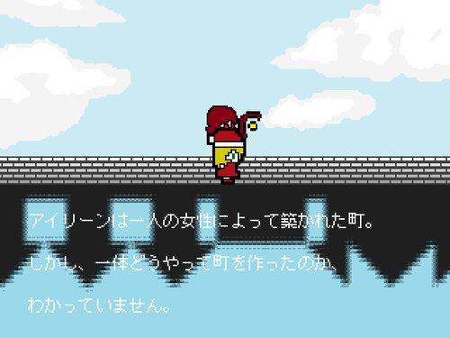 アイリーンの七不思議 Game Screen Shot2
