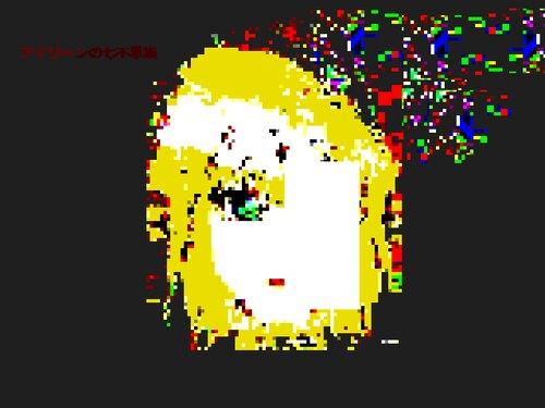 アイリーンの七不思議 Game Screen Shot5