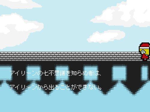 アイリーンの七不思議 Game Screen Shots