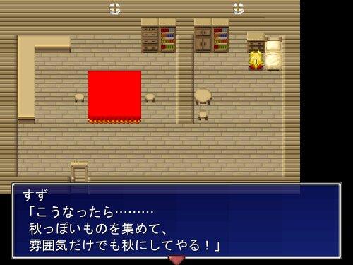 あきあるき Game Screen Shot1