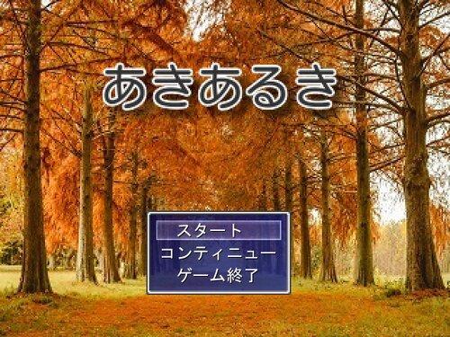 あきあるき Game Screen Shot5