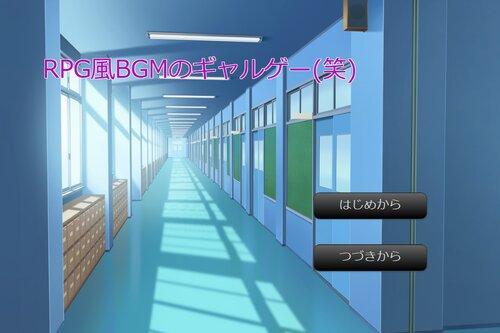 RPG風BGMのギャルゲー(笑) Game Screen Shot5