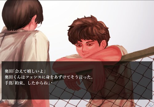 四十九日後の屋上 Game Screen Shot