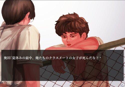 四十九日後の屋上 Game Screen Shot2